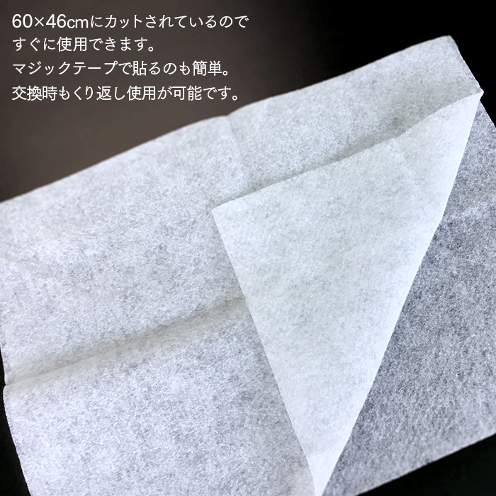 Haso 深型・浅型レンジフードフィルター カットタイプ 10枚