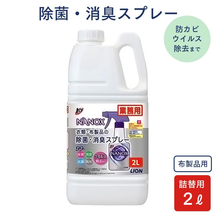 NANOX ナノックス 衣類・布製品の除菌・消臭スプレー 2L つめかえ用