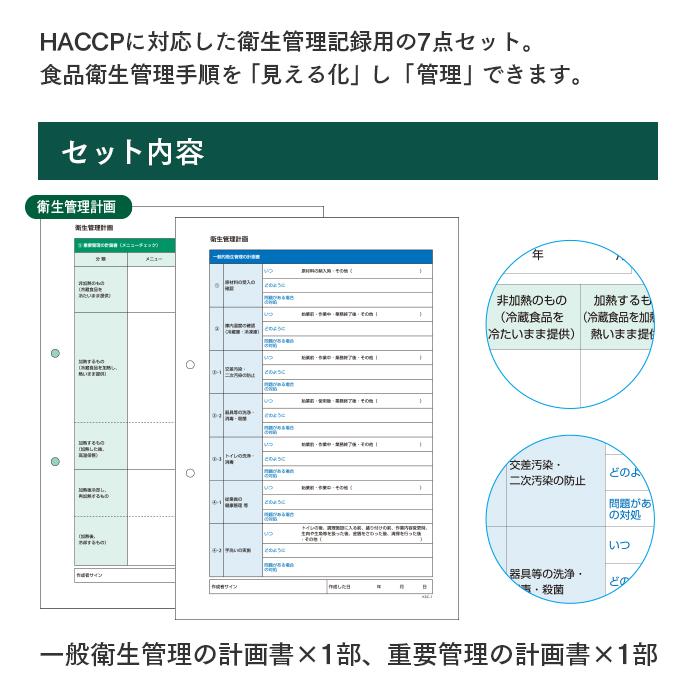 HACCP衛生管理の計画書・記録簿 書類7種セット KSC-10