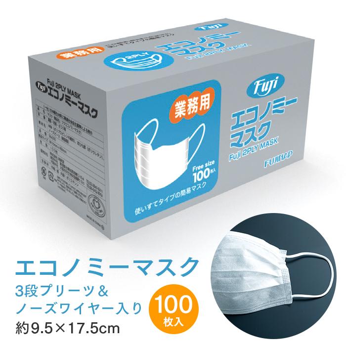 Fuji エコノミーマスク 100枚 箱入り 二層マスク 耳掛けタイプ フリーサイズ 大人用