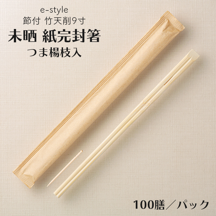e-style 節付 竹天削 未晒 紙完封箸 8寸 (楊枝入り) 100膳