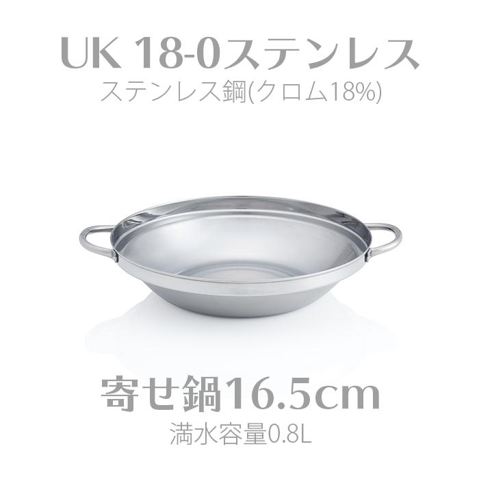 UK 18-0ステンレス寄せ鍋 16.5cm