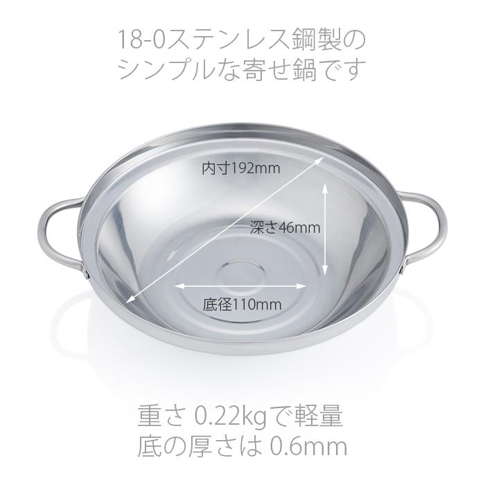 UK 18-0ステンレス寄せ鍋 19.5cm