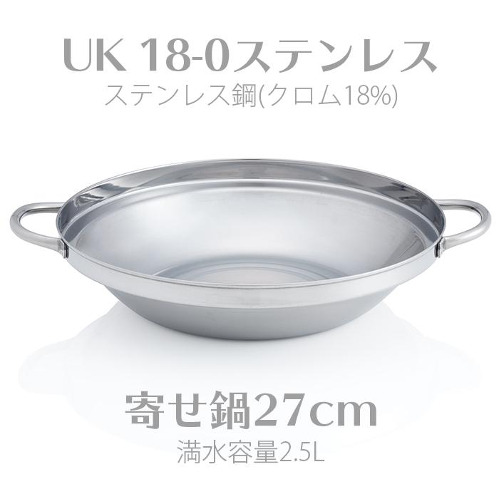 UK 18-0ステンレス寄せ鍋 27cm