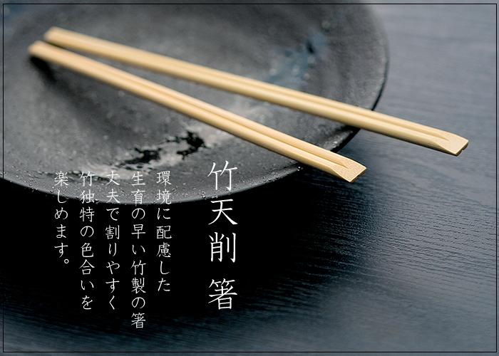 割り箸 竹天削箸