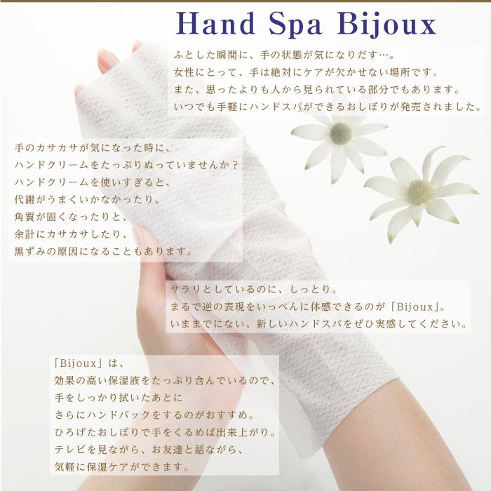 hand Spa is Bijoux いつでも手軽にハンドスパができるおしぼりです