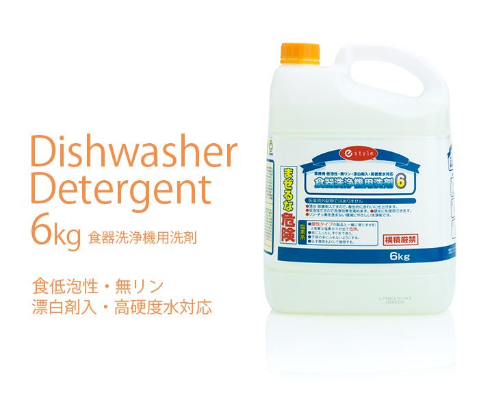 e-style 食器洗浄機用洗剤 6kg