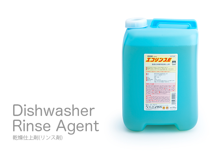 食器洗浄機用乾燥仕上剤 エコリンスE