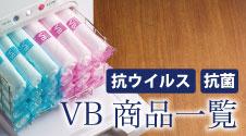 VB入り商品一覧