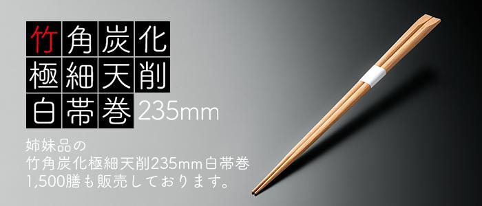 「姉妹品の紹介」竹角 炭化極細天削 235mm 白帯巻