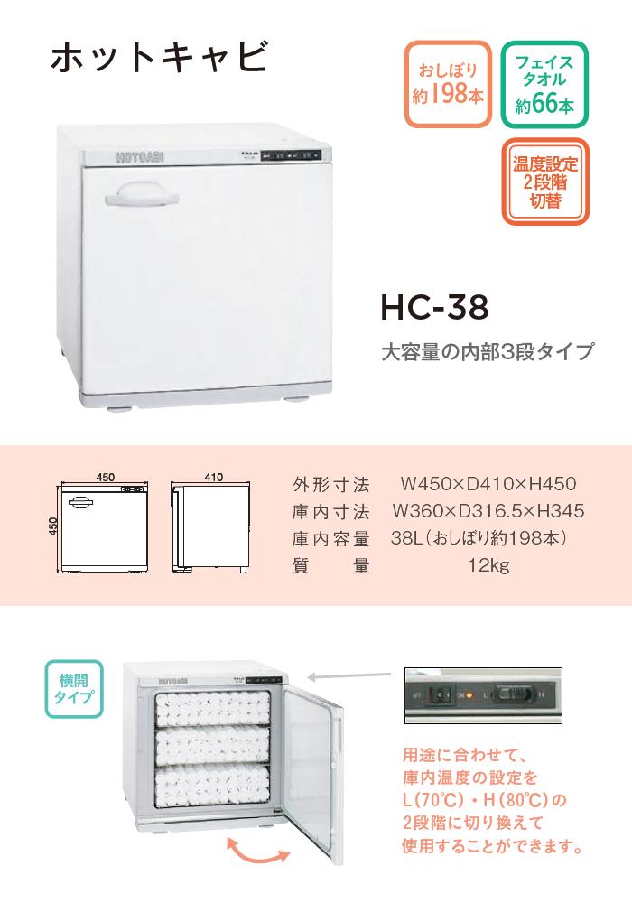 HC-38