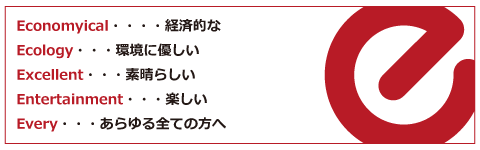 5つの e (イー)