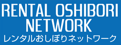 レンタルおしぼりネットワーク