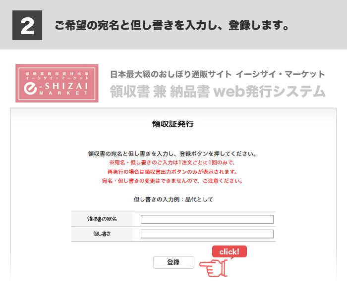 領収書の発行   日本最大級のおしぼり通販サイト イーシザイ・マーケット